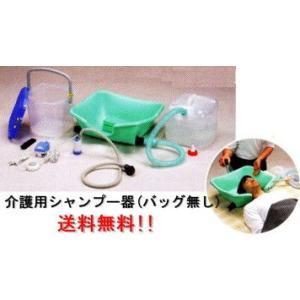 介護用シャンプー器 KG-7000 <バッグ無し>|momotaroucrub