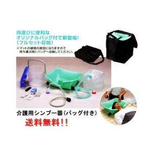介護用シャンプー器 KG-7000-B <バッグ付き>|momotaroucrub