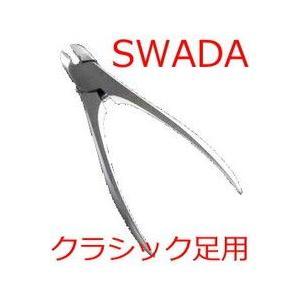 SWADA スワダネイルニッパークラシック <足用>|momotaroucrub