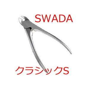 SWADA スワダネイルニッパークラシック S|momotaroucrub
