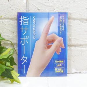 [スマートレターにつき送料無料!!]メイダイ くるっとピタっと 指サポーター <2枚入り>|momotaroucrub