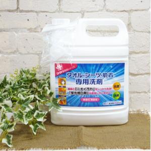 ファーファ タオル・シーツ・肌着専用洗剤 4500ml 業務用シリーズ|momotaroucrub