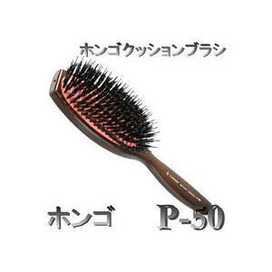 ホンゴクッションブラシP-50|momotaroucrub