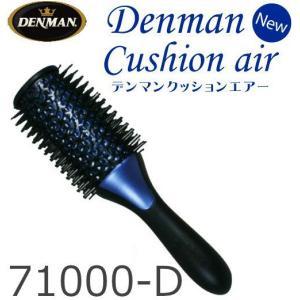 DENMAN デンマンクッションエアー ブラシ 71000D momotaroucrub