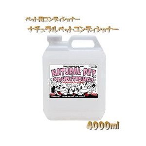 ナチュラルペットコンディショナー <ペット用コンディショナー> 4000ml 全犬種用高級コンディショナー|momotaroucrub