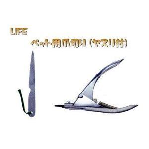LIFEライフ爪切り <ペット用爪切り>|momotaroucrub
