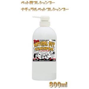 ナチュラルペットプレシャンプー <ペット用プレシャンプー> 800ml 犬用前処理シャンプー|momotaroucrub