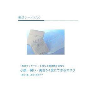 美点シートマスク 1枚30ml×4枚入 momotaroucrub