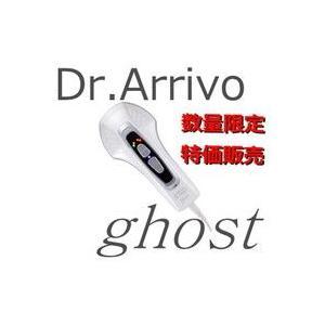 Dr.ArrivoGhost ドクターアリーヴォゴースト 本体 正規品|momotaroucrub
