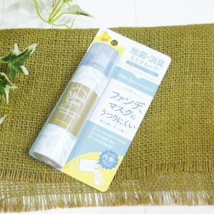 マスクコートスプレー 50ml <レモンジンジャーの香り>|momotaroucrub