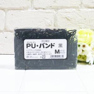 フローラ FLORA PU・バンド 黒 M 40g|momotaroucrub