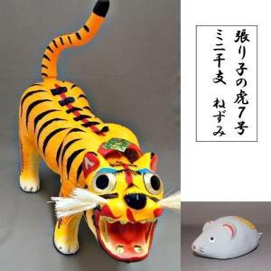 張り子の虎 7号 + ミニ干支 ねずみ 岡山 工芸品 夢二の生家|momotarouichibat