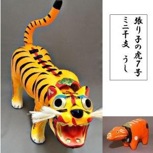 張り子の虎 7号 + ミニ干支 うし 岡山 工芸品 夢二の生家|momotarouichibat