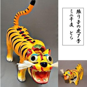 張り子の虎 7号 + ミニ干支 とら 岡山 工芸品 夢二の生家|momotarouichibat