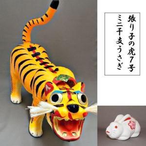 張り子の虎 7号 + ミニ干支 うさぎ 岡山 工芸品 夢二の生家|momotarouichibat