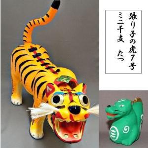 張り子の虎 7号 + ミニ干支 たつ 岡山 工芸品 夢二の生家|momotarouichibat