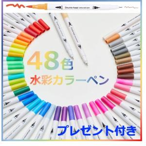 Rainbow 水彩筆ペン 筆ペン 水性マーカー 48色 カラーペンセット 水彩ペンセット アートマ...