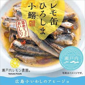 ヤマトフーズ レモ缶ひろしま小鰯のアヒージョ×4個