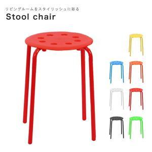 スツールチェア 椅子 スツール椅子 耐久性抜群 持ち運び簡単 スタイリッシュ シンプル カラー豊富 ...