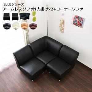 【秋の生活応援フェア特別価格】 コーナーソファセット-ELLE- 1人掛け2台の組合せ シンプル モダン カフェ|momu