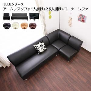 【秋の生活応援フェア特別価格】 コーナーソファセット-ELLE- 2.5人掛けと1人掛けの組合せ シンプル モダン カフェ|momu