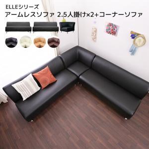 【秋の生活応援フェア特別価格】 コーナーソファセット-ELLE- 2.5人掛け2台の組合せ シンプル モダン  カフェ|momu