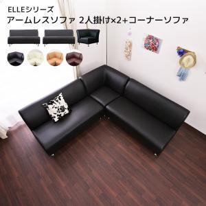 【秋の生活応援フェア特別価格】 コーナーソファーセット -ELLE- 2人掛け2台の組合せ シンプル モダン カフェ|momu