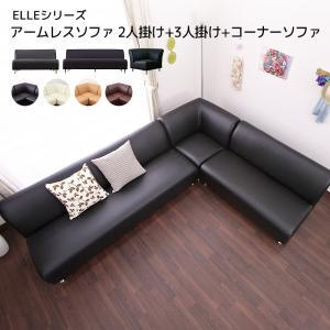 【秋の生活応援フェア特別価格】 コーナーソファセット-ELLE- 3人掛けと2人掛けの組合せ シンプル モダン カフェ|momu