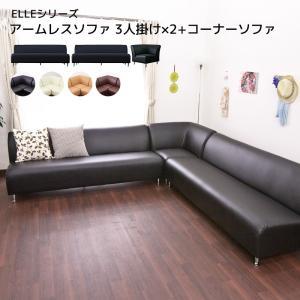 【秋の生活応援フェア特別価格】 コーナーソファセット-ELLE- 3人掛け2台の組合せ シンプル モダン カフェ|momu