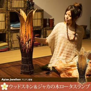 【代引不可】アジアン家具 ウッドスキン&ジャカの木ロータスランプ 北欧 ミッドセンチュリー カフェ|momu