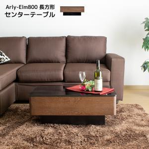 収納付き テーブル / Arly 長方形 ニレ材 タイプ ローテーブル センターテーブル ガラステーブル|momu