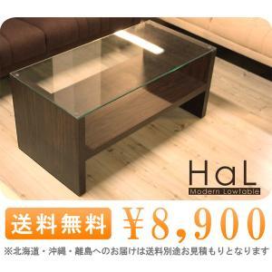 【代引不可】 モダンローテーブル/Hal (リビングテーブル センターテーブル) クールモダン 送料無料 北欧 ミッドセンチュリー カフェ|momu