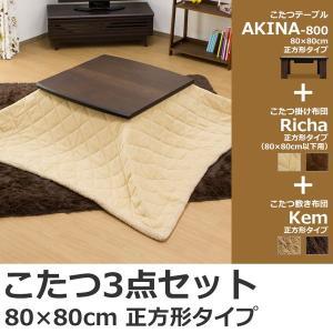 【代引き不可】こたつ3点セット 80×80cm 正方形タイプ(azy-akina80+azy-kk-101+azy-blf-185)|momu