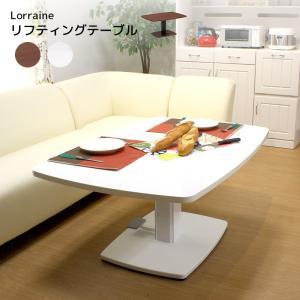 昇降式テーブル / Lorraine  リフティングテーブル 昇降テーブル カフェテーブル|momu
