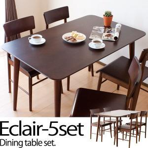 【代引不可】 ダイニングセット ダイニング5点セット / Eclair  (ダイニングテーブル ダイニングチェア ) 北欧 ミッドセンチュリー カフェ|momu