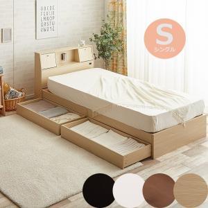 【代引不可】 Alloysアロイス収納ベッド【シングル】【フレームのみ】 引き出し付きベッド|momu