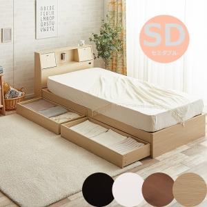 【代引不可】 Alloysアロイス収納ベッド【セミダブル】【フレームのみ】 引き出し付きベッド momu