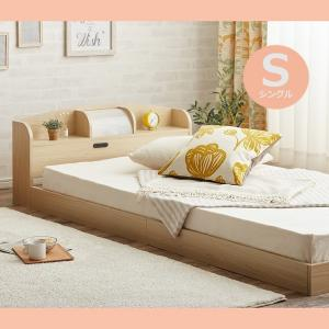 【代引不可】Modern Light  ベッド【シングル】【オリジナルポケットコイル】 ライト付きローベッド|momu