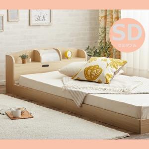 【代引不可】Modern Light  ベッド【セミダブル】【オリジナルポケットコイルマットレス】 ライト付き ローベッド momu