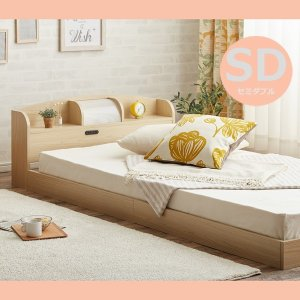 【代引不可】Modern Light  ベッド【セミダブル】【高密度アドバンスマットレス】 ライト付き ローベッド momu