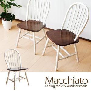 【代引不可】チェア2脚セット/Macchiato ウィンザーチェアー カントリーデザイン 北欧 ミッドセンチュリー カフェ|momu