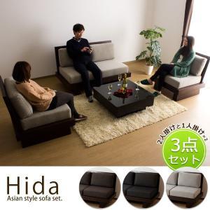 ソファ ソファー セット / Hida 2人掛け 1人掛け×2 3点セット 和風モダン 【配送員設置付き】|momu