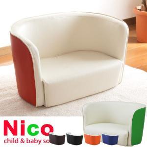 ( 20%OFFクーポン配布中! ) キッズ ソファ 子供椅子 ベビー チャイルド チェア  二人掛け / Nicoの写真