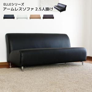 ソファ 2.5人掛け ELLE シンプル モダン カフェ 【配送員設置付き】|momu