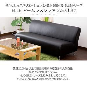 ソファ 2.5人掛け ELLE シンプル モダン カフェ 【配送員設置付き】|momu|05