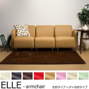 【3人掛け】レザー 合成皮革 ソファ セット / ELLE-armchair 肘付きタイプと1人掛けの組み合わせ ソファー フロア sofa|momu