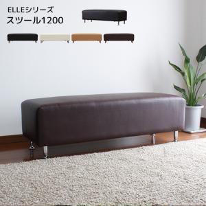 ロング スツール 1200サイズ ( ベンチタイプ ) ELLE 北欧 ミッドセンチュリー カフェの写真