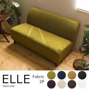 ソファ ソファー アームレスソファ 2人掛け ファブリック 布地 / ELLE fabric|momu