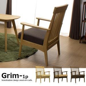 ハイバック 木製ソファ 1人掛け / Grim-1p(グリム)|momu