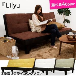 ソファ ソファベッド リクライニング ソファーベッド / Lily ソファー sofa|momu